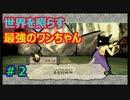 大岩を叩き切るワンちゃん#2【大神絶景版】