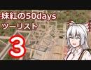 【7DTD】妹紅の50daysツーリスト 3日目【ゆっくり実況】