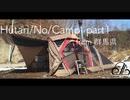 Hutari/No/Camp Part1【群馬県編】