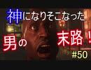 【サイコブレイク2 初見実況】娘を救うため、再び悪夢の世界へ! Part 50