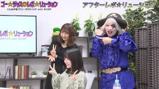 アフター☆レボ☆リューション 第49界