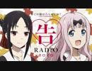 告RADIO 2020 第13回 2020年04月10日ゲスト花守ゆみり