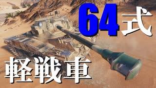 【WoT:Type 64】ゆっくり実況でおくる戦車戦Part707 byアラモンド