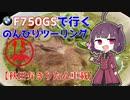 【秋田弁きりたん車載】とんこつ塩バジルラーメンって食べたことありますか? F750GSで行く、のんびりツーリング15