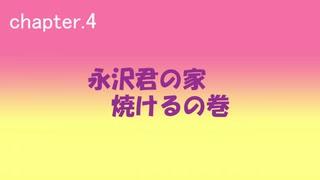 chapter.4 永沢君の家燃焼