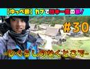 【ゆっぺ旅】カブで日本一周!#30「ひぐらしのなくとこで」(白川郷)