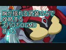 胸が揺れる武装のみで攻略するスーパーロボット大戦OGMD 第12話【ゆっくり実況】【スパロボ】