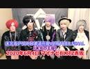 未完成アリス【V援隊】第59回放送収録後ゲストコメント