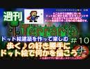 週刊 [Terraria] ♯10 ドット絵建築を作って楽しむ+α(テラサバ#61) [ゆっくり実況]