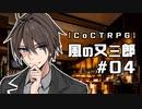 【クトゥルフ神話TRPG】風の又三郎 #04:取引