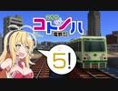 【A列車で行こう9】こちらコトノハ電鉄(株) 5両目【VOICEROID実況】