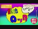 【NuRuN × 紅茶✟ × パナきゅん】脱法ロック【歌ってみた】