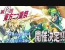 四季映姫が畜生界スポーツ対決をプロデュース【第12回東方ニコ童祭 開催告知動画】