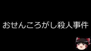 【ゆっくり朗読】ゆっくりさんと日本事件