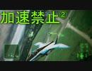 トリガー「今度はスロットルが壊れた」 Part2【エスコン7-Ace加速禁止プレイ】