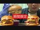 【マクドナルド】新作炙り醤油シリーズを食べる