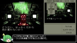 PS版フロントミッション1ST 「USN編」RTA