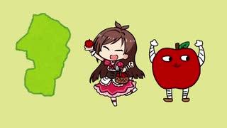 たべるんごオーバーラブ!