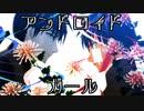 【MMDワンパンマン】オートファジー/アンドロイドガール【スイリュー】