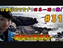 【ゆっぺ旅】カブでオタクが日本一周!#31「絶壁の東尋坊」(福井~滋賀)