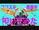 ココスキ悪魔(ドラム)