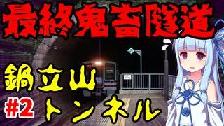 【VOICEROID解説】史上最悪のトンネル工事