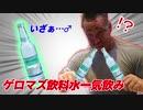 【絶頂】今話題のゲロマズ飲料水を一気飲みしたら散々な結果...