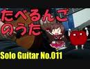 【ソロギター】たべるんごのうた