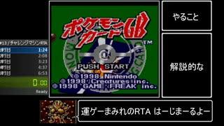 【お手軽RTA】ポケモンカードGB チャレンジマシンクリア  5:09:77