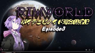 【RimWorld】ボイチェビノイド連合開拓記p