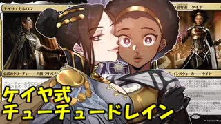 【MTGA】ケイヤ式チューチュードレイン【