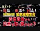【経済討論】緊急事態宣言・安倍政権から日本を取り戻せるか?[R2/4/11]
