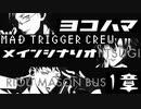 【実況】ミリしらヒプマイARB メインシナリオ~MAD TRIGGER CREW編(1章)~【ヒプマイARB】