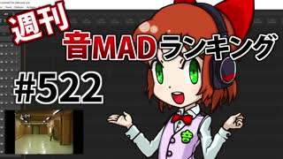 週刊音MADランキング #522 -4月第1週