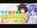 【VOICEROIDラジオ】ウナきりのお昼休み放送! #31