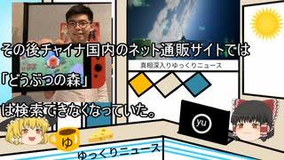 4/11【真相深入りゆっくりニュース】どう