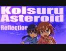 ▶Reflection◀ Koisuru Asteroid