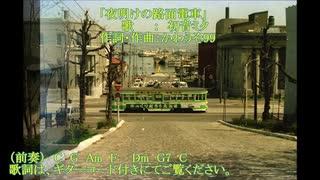 【初音ミク】夜明けの路面電車【オリジナ