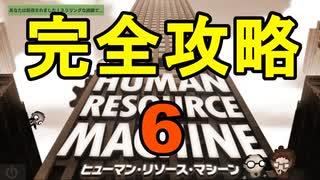 【ヒューマン・リソース・マシーン】全ス