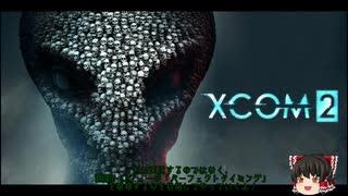 【xcom2 wotc】#1 パーフェクトタイミン