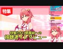 「特集!!ホロ朝番組への視聴者インタビュー」【2020/04/11】