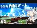 【A列車で行こう9】1から作るリゾート開拓!! #2【VOICEROID実況】