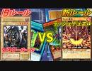 【遊戯王】新旧ルール対決!異色のデュエルマッチ!!【マスタールールVSラッシュデュエル】