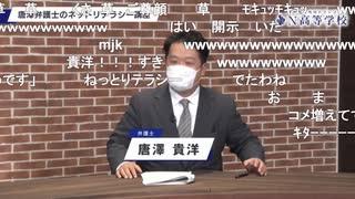 ニコニコ生放送 唐澤弁護士のネットリテ
