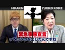 小池百合子 VS ヒカキン ボイパ対決 Bad Apple!!