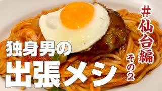 独身男の全国出張グルメ国内旅行 vol.8〜