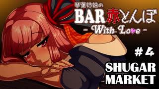 【VOICEROID劇場】琴葉姉妹のBAR赤とんぼWL #4【SHUGAR MARKET】