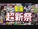 """ニコニコ""""動画""""メドレー「超新祭」"""