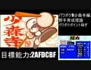 【パワポケ9】少森寺野手育成理論(パワポケポイント稼ぎ)【解説実況】