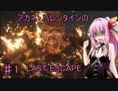 【バイオRE3】アカネ・バレンタインのLAST ESCAPE part1